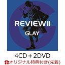 【楽天ブックス限定先着特典+楽天ブックス限定 オリジナル配送BOX】REVIEW II 〜BEST OF GLAY〜(4CD+2DVD) (レコード型コースター付き) [ GLAY ]