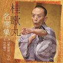桂歌丸 名席集 5 髪結新三(下)/尻餅 [ 桂歌丸 ]