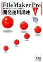 FileMaker Pro 開発運用講座 第2版 [ 株式会社ジェネコム ]