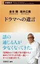 ドラマへの遺言 (新潮新書) 倉本 聰
