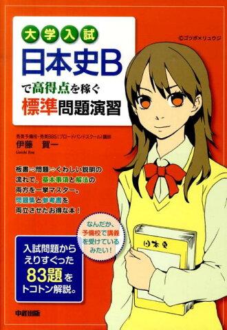 大学入試日本史Bで高得点を稼ぐ標準問題演習 [ 伊藤賀一 ]
