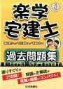 平成29年版 楽学宅建士 過去問題集 [ 住宅新報社 ]