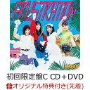 【楽天ブックス限定先着特典】タイトル未定 (初回限定盤C CD+DVD) (生写真付き) [ SKE48 ]