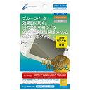 PS Vita2000 用 液晶保護フィルム ブルーライトハイカットタイプ