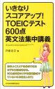 いきなりスコアアップ!TOEICテスト600点英文法集中講義 [ 戸根彩子 ]