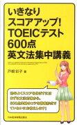 【ポイント5倍】【定番】<br />いきなりスコアアップ!TOEICテスト600点英文法集中講義