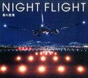NIGHT FLIGHT [ パイインターナショナル ]