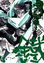 PEACE MAKER鐵(15) (マッグガーデンコミックス Beat'sシリーズ) [ 黒乃奈々絵 ]