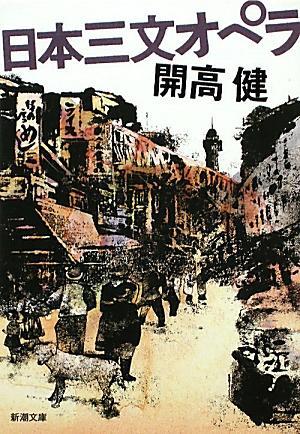 日本三文オペラ改版 (新潮文庫) [ 開高健 ]