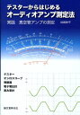 テスターからはじめるオーディオアンプ測定法 実践真空管アンプの測定 [ 加銅鉄平 ]