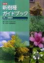 新樹種ガイドブック改訂版 [ 日本植木協会 ]