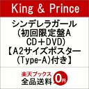 【先着特典】シンデレラガール (初回限定盤A CD+DVD) (A2サイズポスター(Type-A)付き) [ King & Prince ]