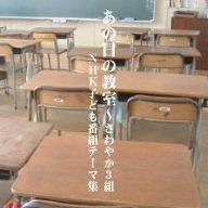 あの日の教室〜さわやか3組ーNHK子ども番組テーマ集ー(CD+DVD)[(オムニバス)]