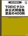TOEIC�e�X�g��������W������400�� [ �q���O�c ]