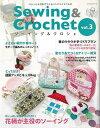 【バーゲン本】Sewing&Crochet vol.3 [ ミシンとかぎ針のハンドメイドこもの ]