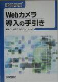 【】建設現場Webカメラ導入の手引き [ 建設デジタルワ-クショップ ]