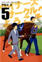 ウイナーズサークルへようこそ(5) (ヤングジャンプコミックス)