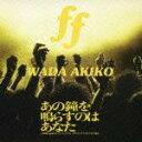 ff(フォルティシモ)/あの鐘を鳴らすのはあなた(40周年記念コンサート at the APOLLO THEATERより) [ 和田アキ子 ]