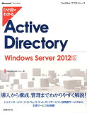 【】一看就明白的Active Directory Windows Server 2[Yokota Lab,Inc. ][【】ひと目でわかるActive Directory Windows Server 2 [ Yokota Lab,Inc. ]]