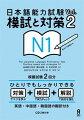 日本語能力試験模試と対策N1(vol.2)