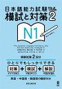 日本語能力試験模試と対策N1(vol.2) [ 新JLPT研究会 ]