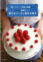 楽天楽天ブックス【バーゲン本】卵・バター・牛乳・砂糖なしだから美味しい!華やかケーキと素朴お菓子 [ 濱田 美里 ]
