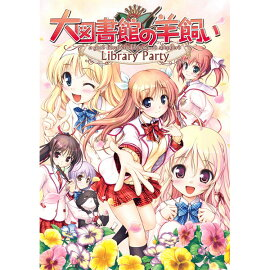���ۤ��ӻ��� -Library Party- ��������