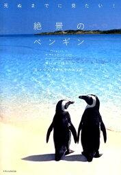 死ぬまでに見たい!絶景のペンギン 青い氷の国からエメラルド色の南の島まで [ 澤井聖一 ]
