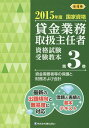 貸金業務取扱主任者資格試験受験教本(2015年度 第3巻) 国家資格 資金需要者等の保護と財務および会計 [ きんざい ]