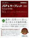 はじめてのJSP&サーブレット第2版 Tomcat8対応 (Technical master) [ 東浩二 ]