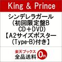 【先着特典】シンデレラガール (初回限定盤B CD+DVD) (A2サイズポスター(Type-B)付き) [ King & Prince ]