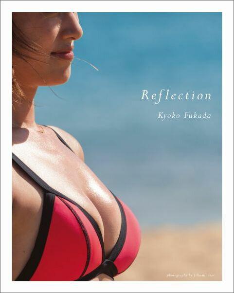 深田恭子写真集「Reflection」 [ 深田 恭子 ]...:book:18185648