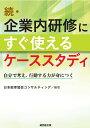 続 企業内研修にすぐ使えるケーススタディ 自分で考え 行動する力が身につく 日本能率協会コンサルティング
