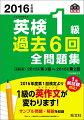英検1級過去6回全問題集(2016年度版)