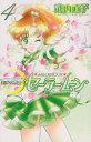 美少女戦士セーラームーン新装版(4) (KCデラックス) [...
