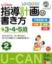 U-CANのよくわかる指導計画の書き方(3.4.5歳)第2版〔CD-ROM付き〕 [ 松本峰雄 ]