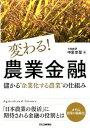 """変わる!農業金融 ー儲かる""""企業化する農業""""の仕組みー [ 中里 幸聖 ]"""