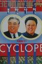 北朝鮮事典