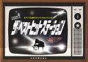 HEY!ザ・ベストヒットステーション ピアノでときめくテッパン☆ヒットソング〜おいしいト [ ケンバンわ制作委員会 ]