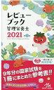 レビューブック 管理栄養士 2021 [ 医療情報科学研究所 ]