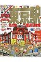 東京駅 丸の内・八重洲・日本橋 (まっぷるマガジン)