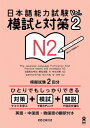 日本語能力試験模試と対策N2(vol.2) [ 新JLPT研究会 ]