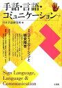 手話・言語・コミュニケーション(no.4) 特集:コミュニケーションと聴覚障害 [ 全国手話研修セン