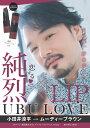 純烈LIP UBU LOVE 小田井涼平 with ムーディーブラウン [ 純烈 ]