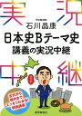 石川晶康日本史Bテーマ史講義の実況中継 石川晶康