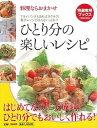 【バーゲン本】料理ならおまかせひとり分の楽しいレシピ (特選実用ブックスCOOKING) [ 特選実