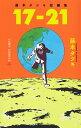 藤本タツキ短編集 17-21 (ジャンプコミックス) [ 藤本 タツキ ]