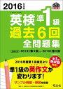 英検準1級過去6回全問題集(2016年度版) [ 旺文社 ]