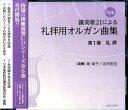 讃美歌21による礼拝用オルガン曲集(第1巻) 礼拝 (<CD>)