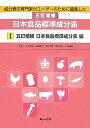 成分表の専門家がユーザーのために編集した五訂増補日本食品標準成分表(1(五訂増補日本食品標準成分表) [ 安本教伝 ]